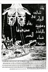 Mona Bassam Haddad