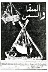 Noof Othman Ali Al-faqih