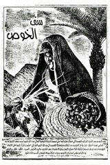 Noora Al Kathiri