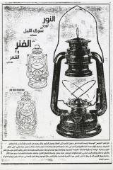 Aala Ali Al Sayari
