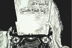 "Aya Dhafer Linoleum Cut 30 x 40 """