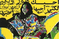 "Basma Abdulrahman Omar Abdulla Balfaqeeh Screen Printing 20 x 22"""